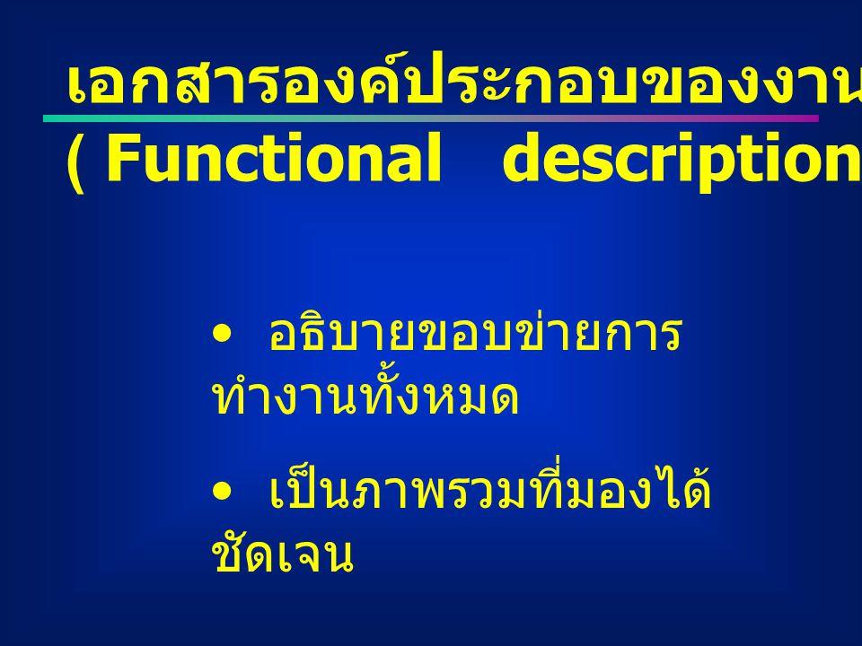 เอกสารองค์ประกอบของงาน ( Functional description)