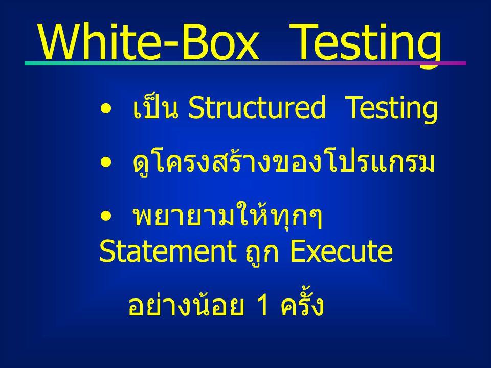 White-Box Testing เป็น Structured Testing ดูโครงสร้างของโปรแกรม