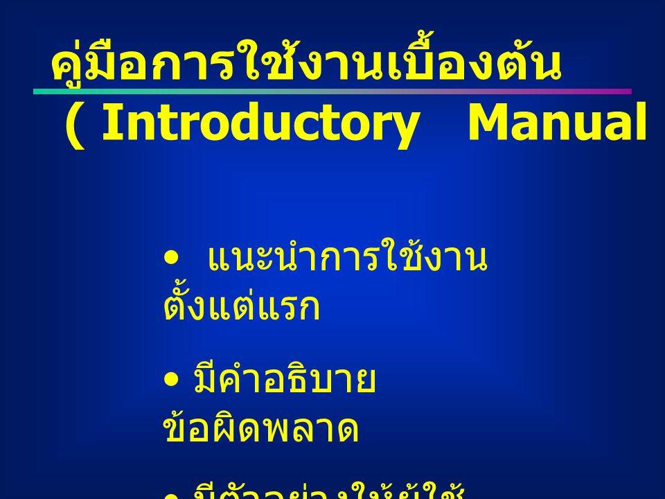คู่มือการใช้งานเบื้องต้น ( Introductory Manual )