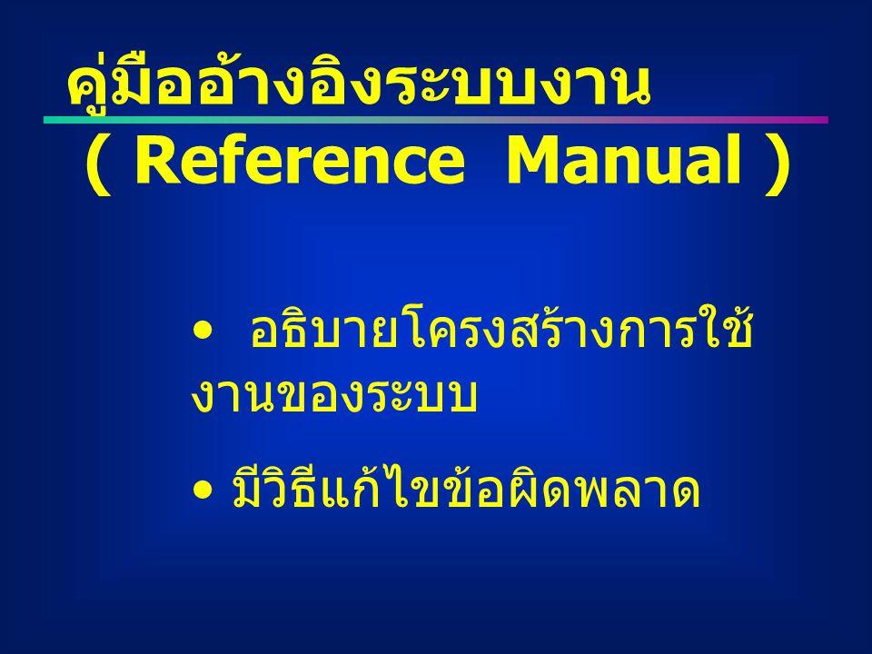 คู่มืออ้างอิงระบบงาน ( Reference Manual )