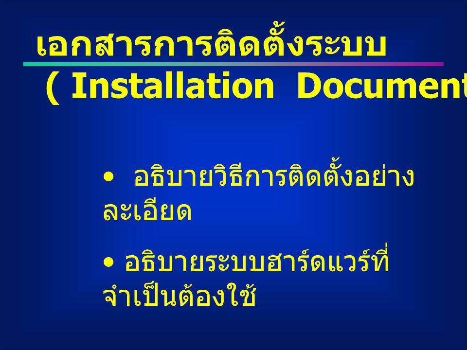 เอกสารการติดตั้งระบบ ( Installation Document )