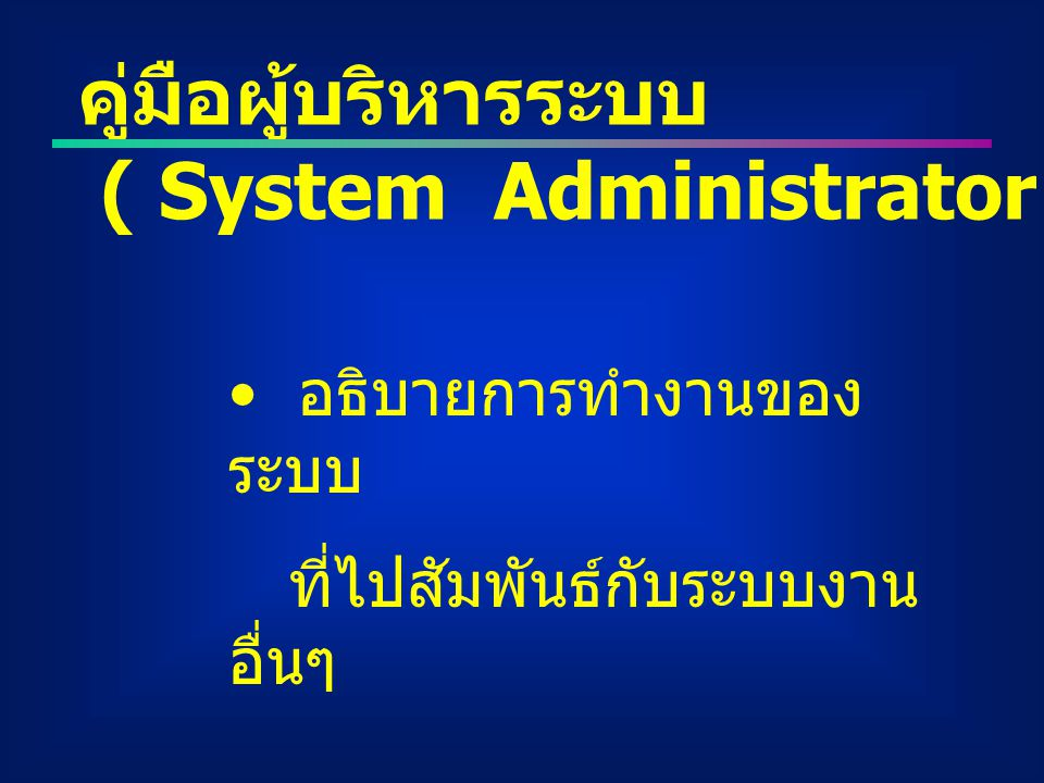 ( System Administrator Guide )