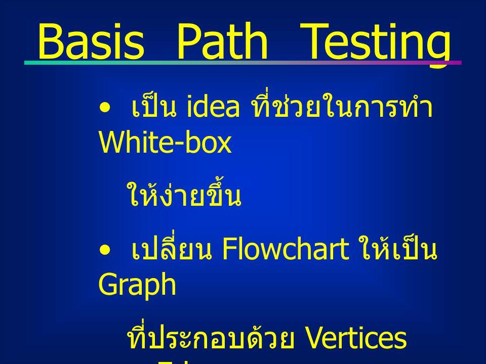 Basis Path Testing เป็น idea ที่ช่วยในการทำ White-box ให้ง่ายขึ้น