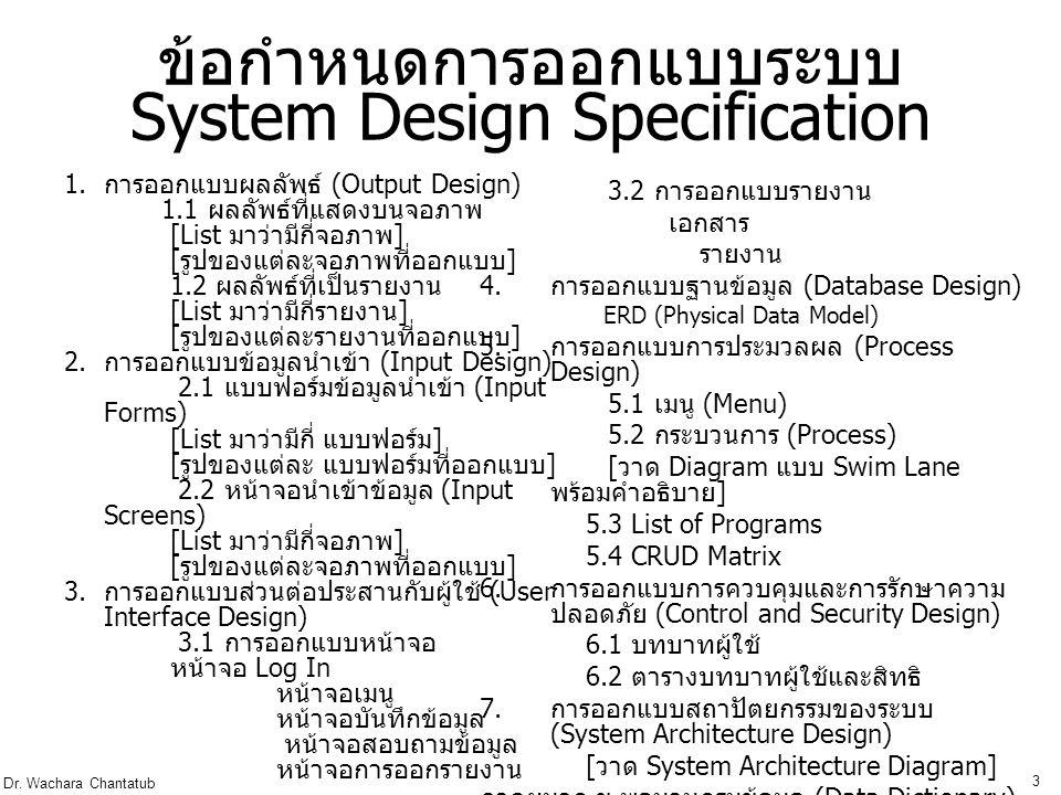ข้อกำหนดการออกแบบระบบ System Design Specification