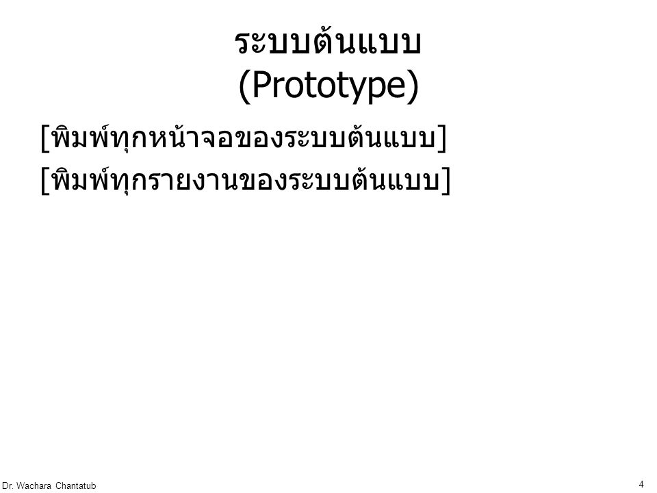 ระบบต้นแบบ (Prototype)