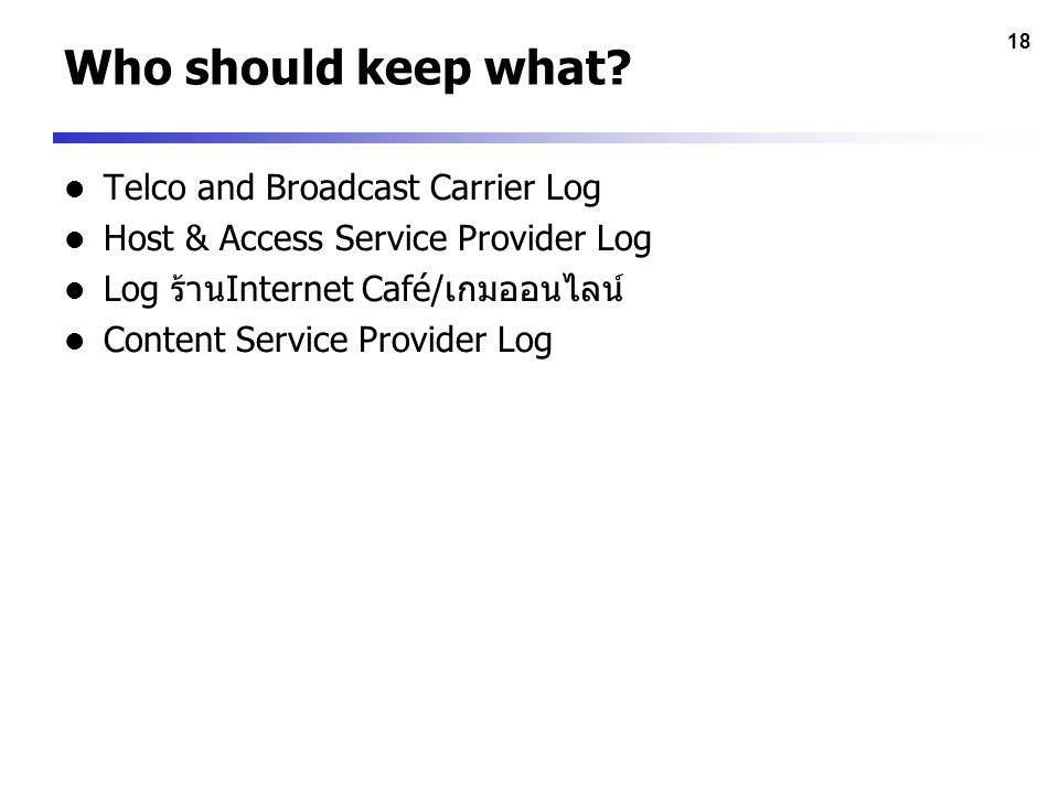 Who should keep what Telco and Broadcast Carrier Log