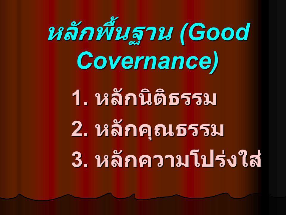 หลักพื้นฐาน (Good Covernance)