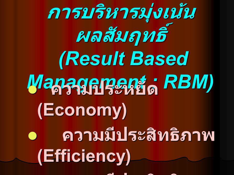 การบริหารมุ่งเน้นผลสัมฤทธิ์ (Result Based Management : RBM)