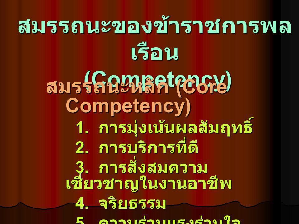 สมรรถนะของข้าราชการพลเรือน (Competency)
