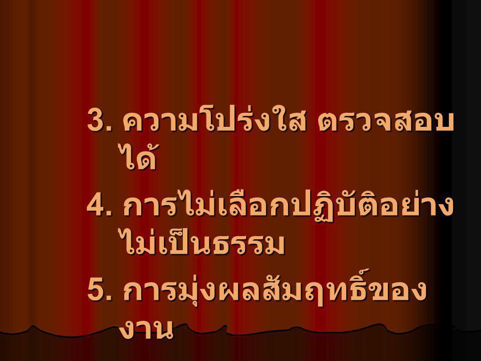 3. ความโปร่งใส ตรวจสอบได้