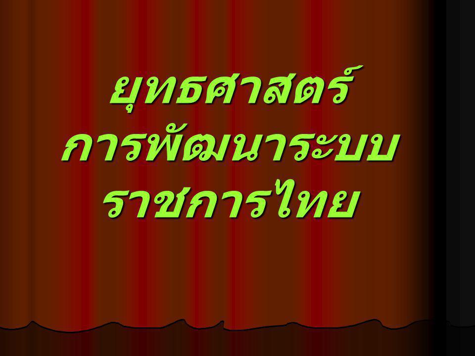 ยุทธศาสตร์ การพัฒนาระบบราชการไทย