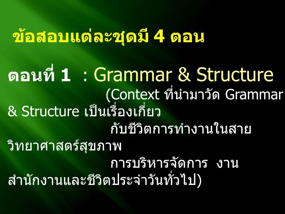 ตอนที่ 1 : Grammar & Structure