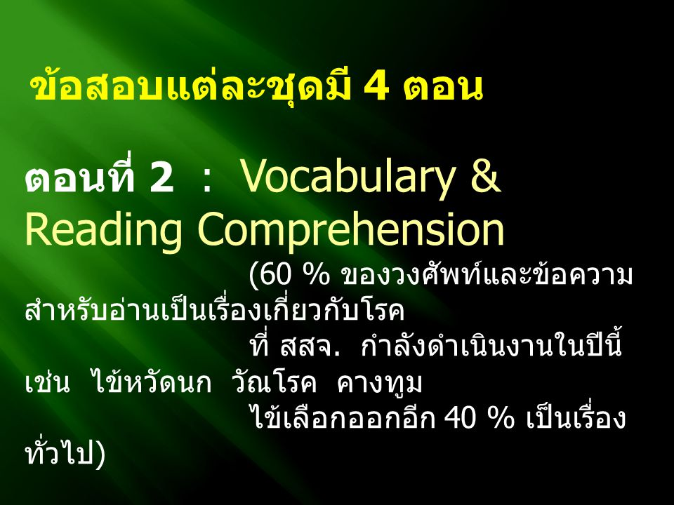 ตอนที่ 2 : Vocabulary & Reading Comprehension