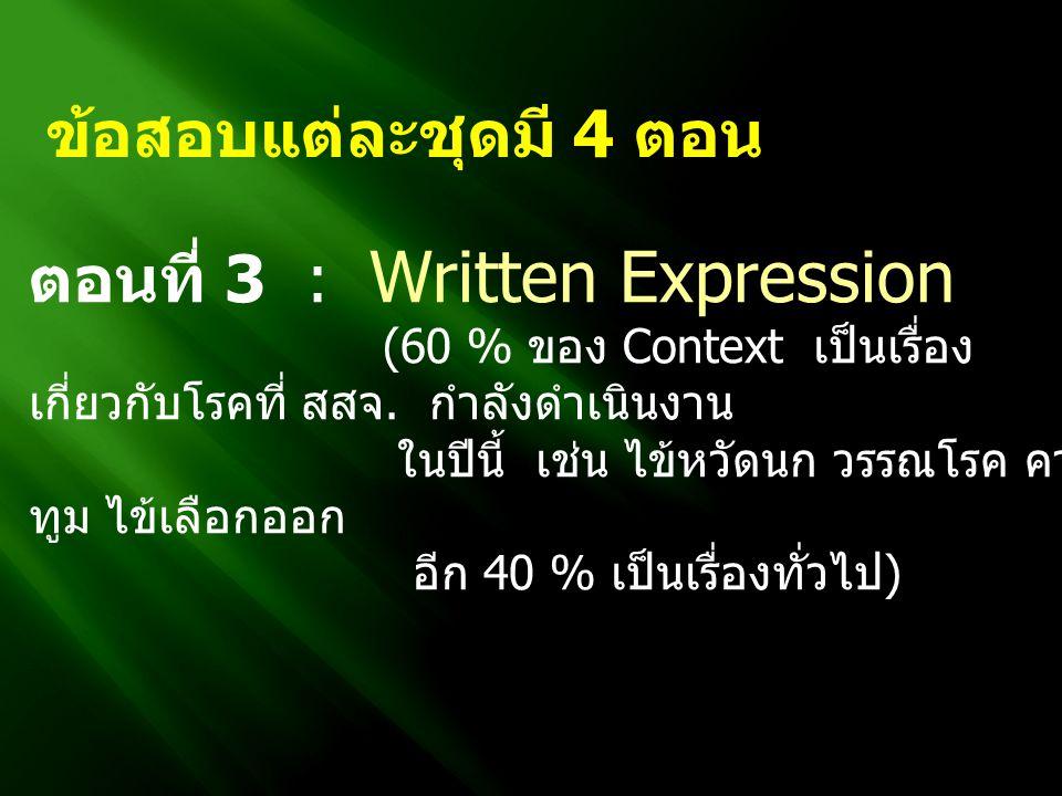 ตอนที่ 3 : Written Expression