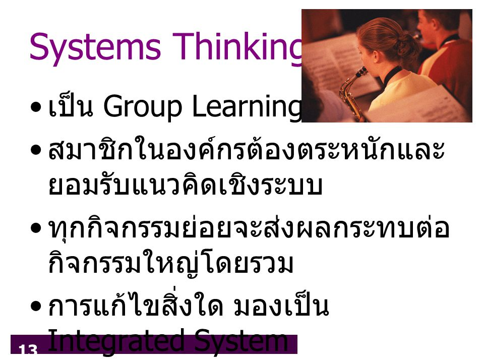 Systems Thinking เป็น Group Learning