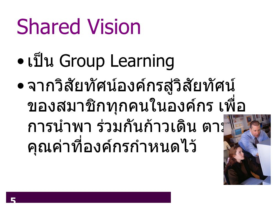 Shared Vision เป็น Group Learning