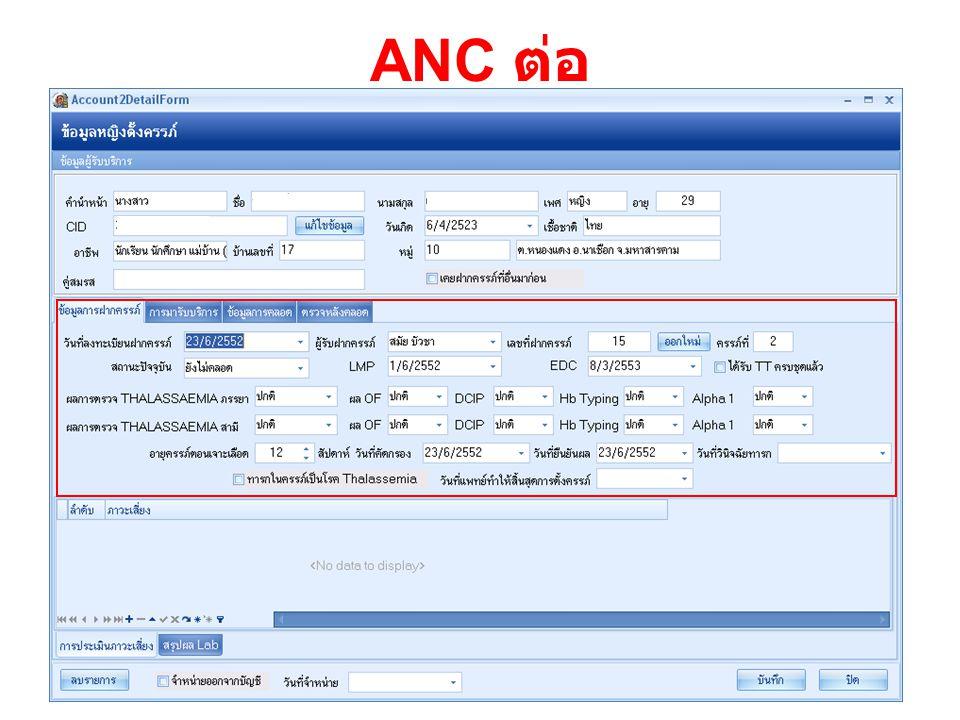 ANC ต่อ