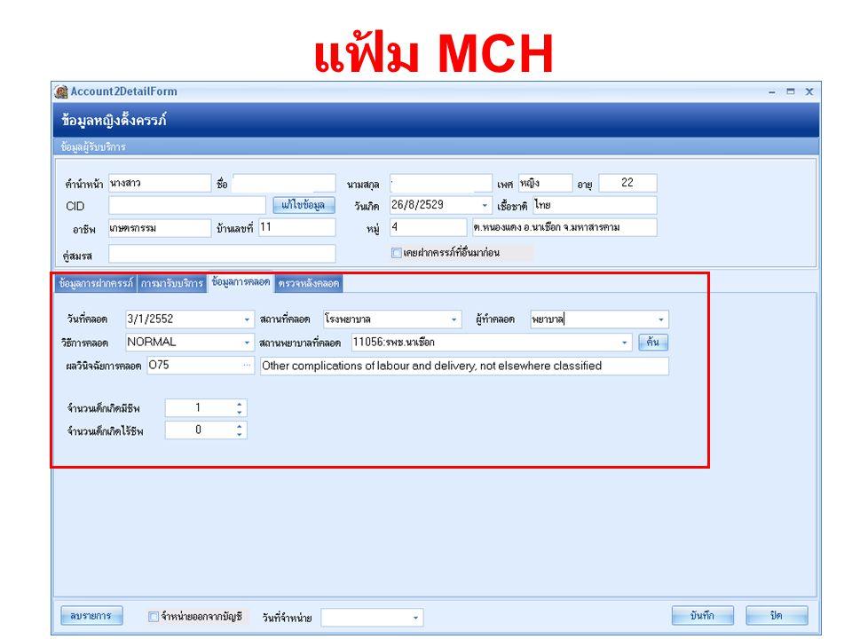 แฟ้ม MCH