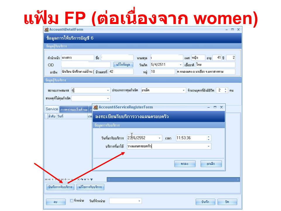 แฟ้ม FP (ต่อเนื่องจาก women)