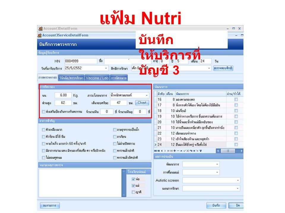 แฟ้ม Nutri บันทึกให้บริการที่บัญชี 3