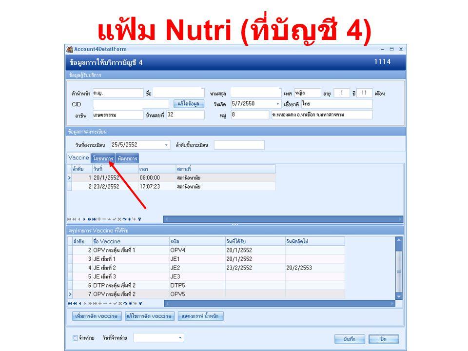 แฟ้ม Nutri (ที่บัญชี 4)