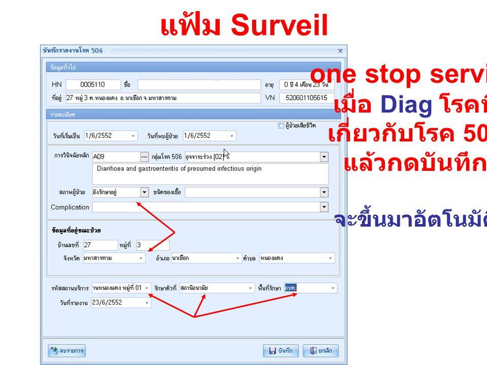 แฟ้ม Surveil one stop service เมื่อ Diag โรคที่ เกี่ยวกับโรค 506