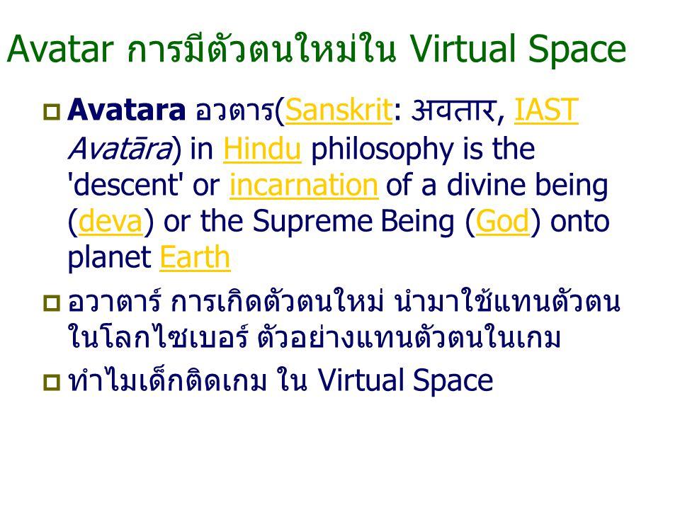 Avatar การมีตัวตนใหม่ใน Virtual Space