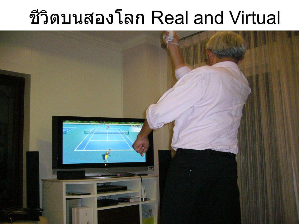 ชีวิตบนสองโลก Real and Virtual