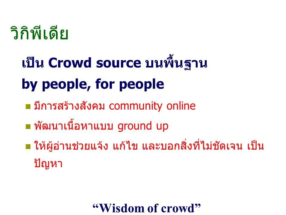 วิกิพีเดีย เป็น Crowd source บนพื้นฐาน by people, for people