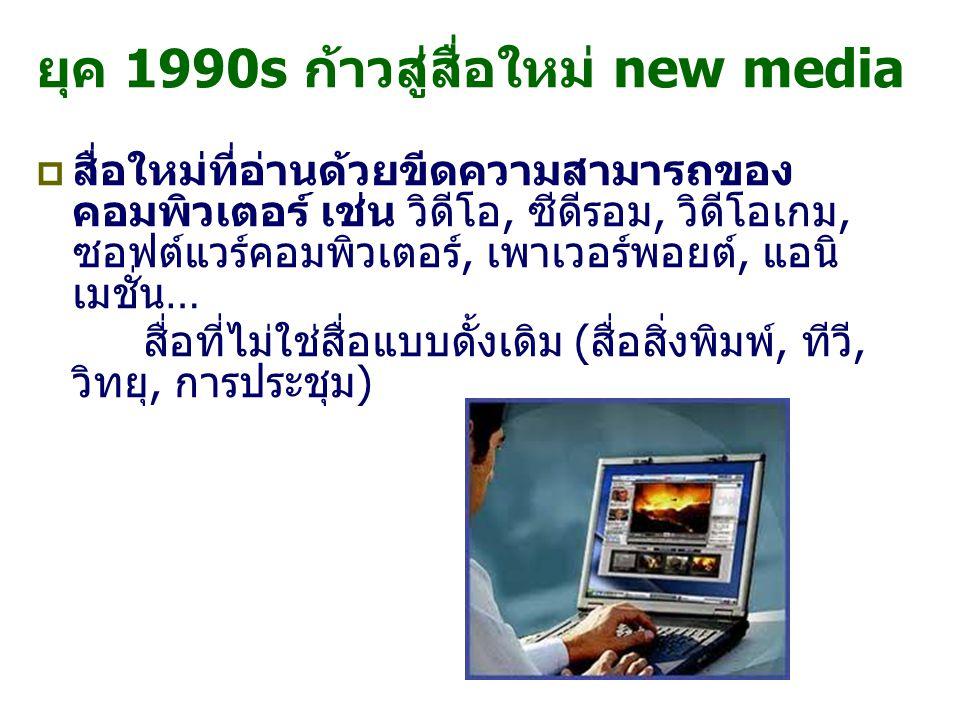 ยุค 1990s ก้าวสู่สื่อใหม่ new media
