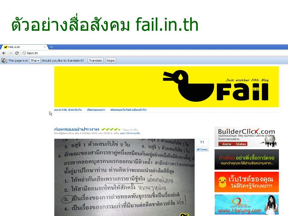 ตัวอย่างสื่อสังคม fail.in.th