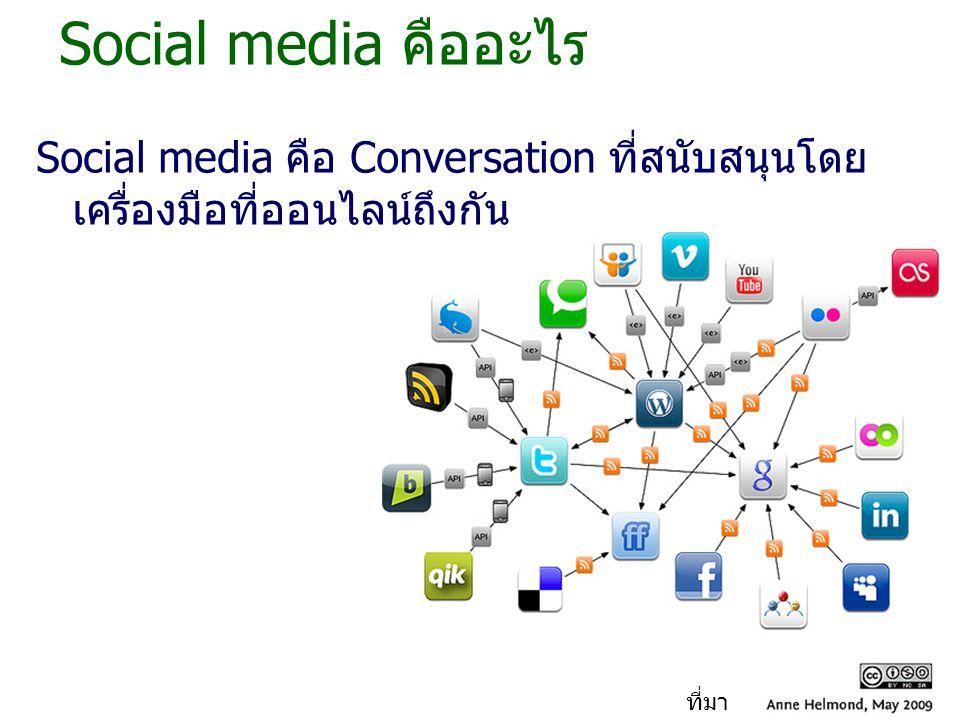 Social media คืออะไร Social media คือ Conversation ที่สนับสนุนโดยเครื่องมือที่ออนไลน์ถึงกัน ที่มา