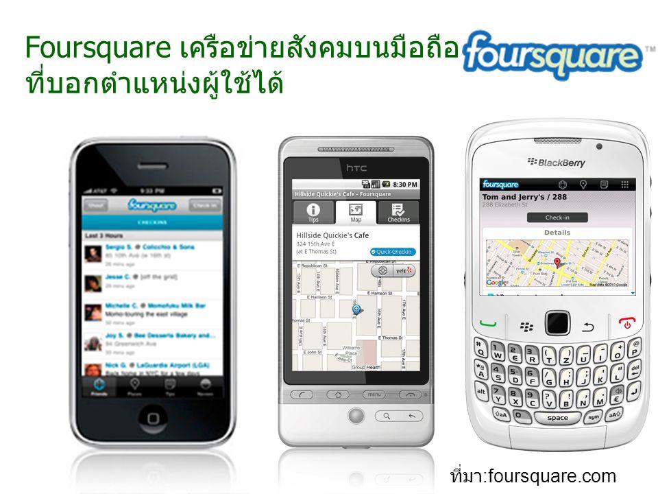 Foursquare เครือข่ายสังคมบนมือถือที่บอกตำแหน่งผู้ใช้ได้