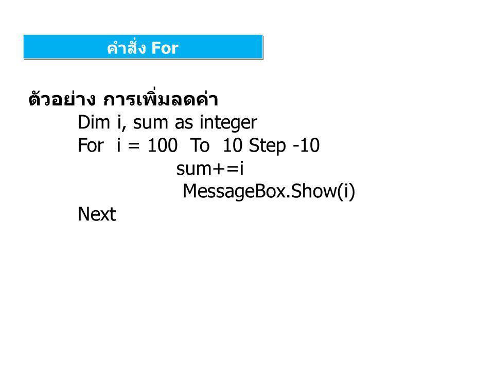 ตัวอย่าง การเพิ่มลดค่า Dim i, sum as integer