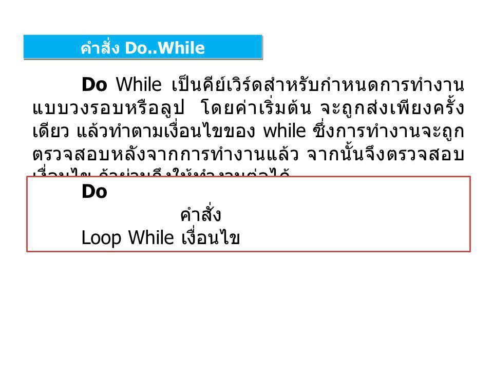 คำสั่ง Do..While