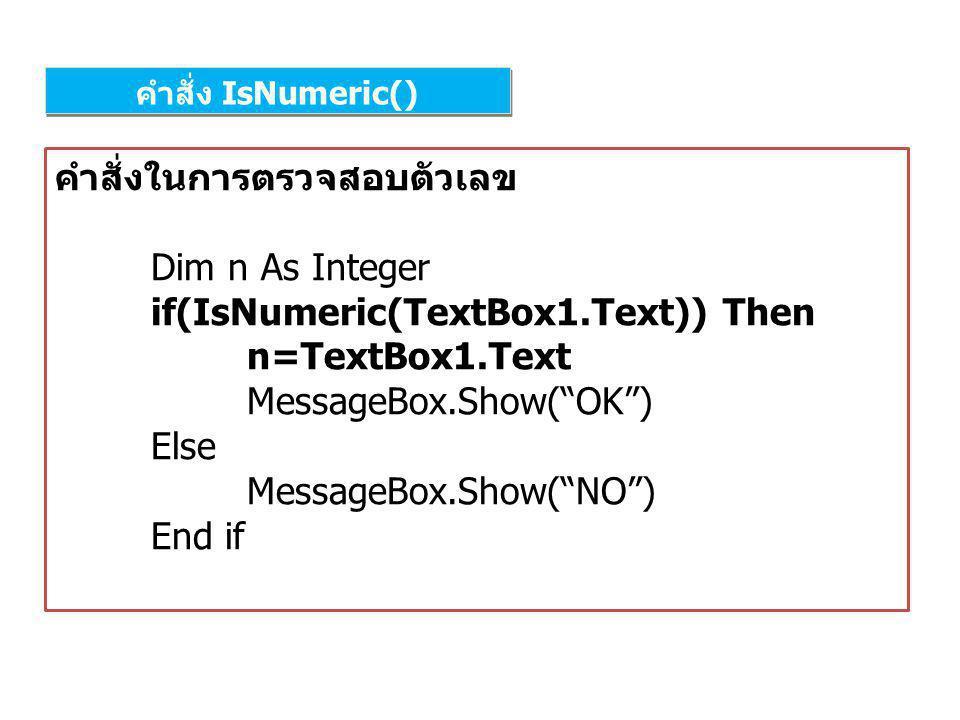 คำสั่งในการตรวจสอบตัวเลข Dim n As Integer