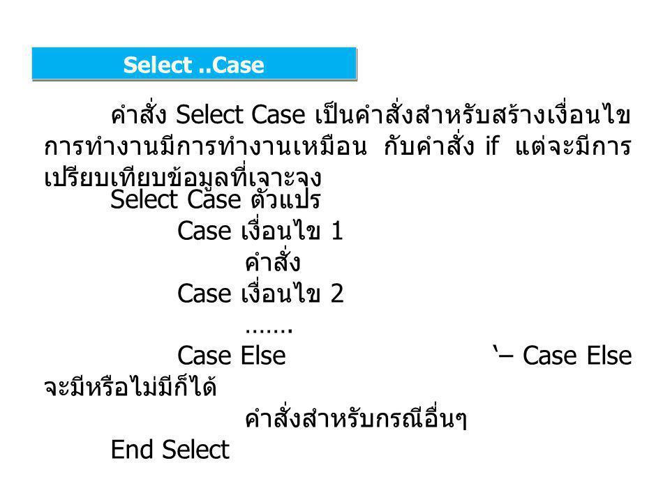 Case Else '– Case Else จะมีหรือไม่มีก็ได้ คำสั่งสำหรับกรณีอื่นๆ