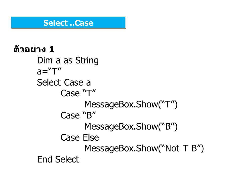 MessageBox.Show( Not T B ) End Select