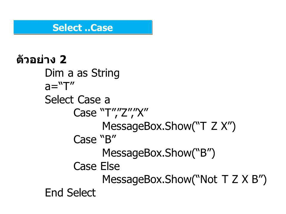 MessageBox.Show( T Z X ) Case B MessageBox.Show( B ) Case Else