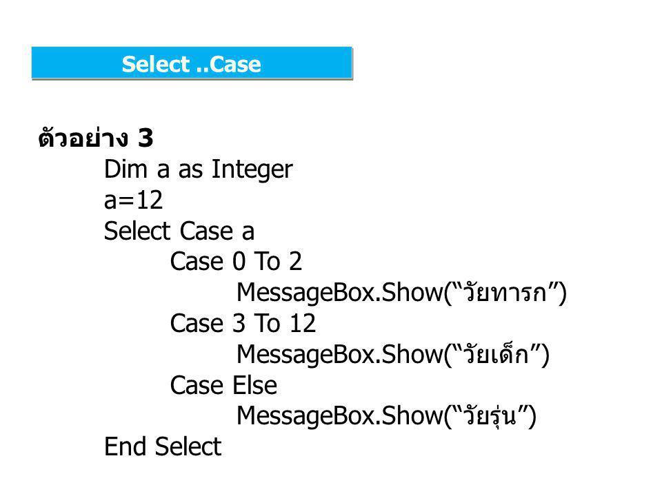 MessageBox.Show( วัยทารก ) Case 3 To 12 MessageBox.Show( วัยเด็ก )