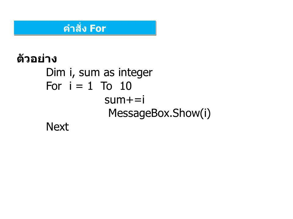 ตัวอย่าง Dim i, sum as integer For i = 1 To 10 sum+=i