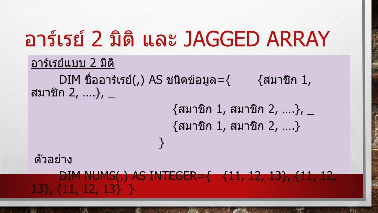 อาร์เรย์ 2 มิติ และ jagged array