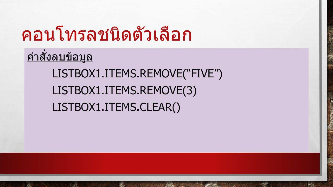 คอนโทรลชนิดตัวเลือก คำสั่งลบข้อมูล listbox1.Items.Remove( Five ) listbox1.Items.Remove(3) listbox1.Items.clear()