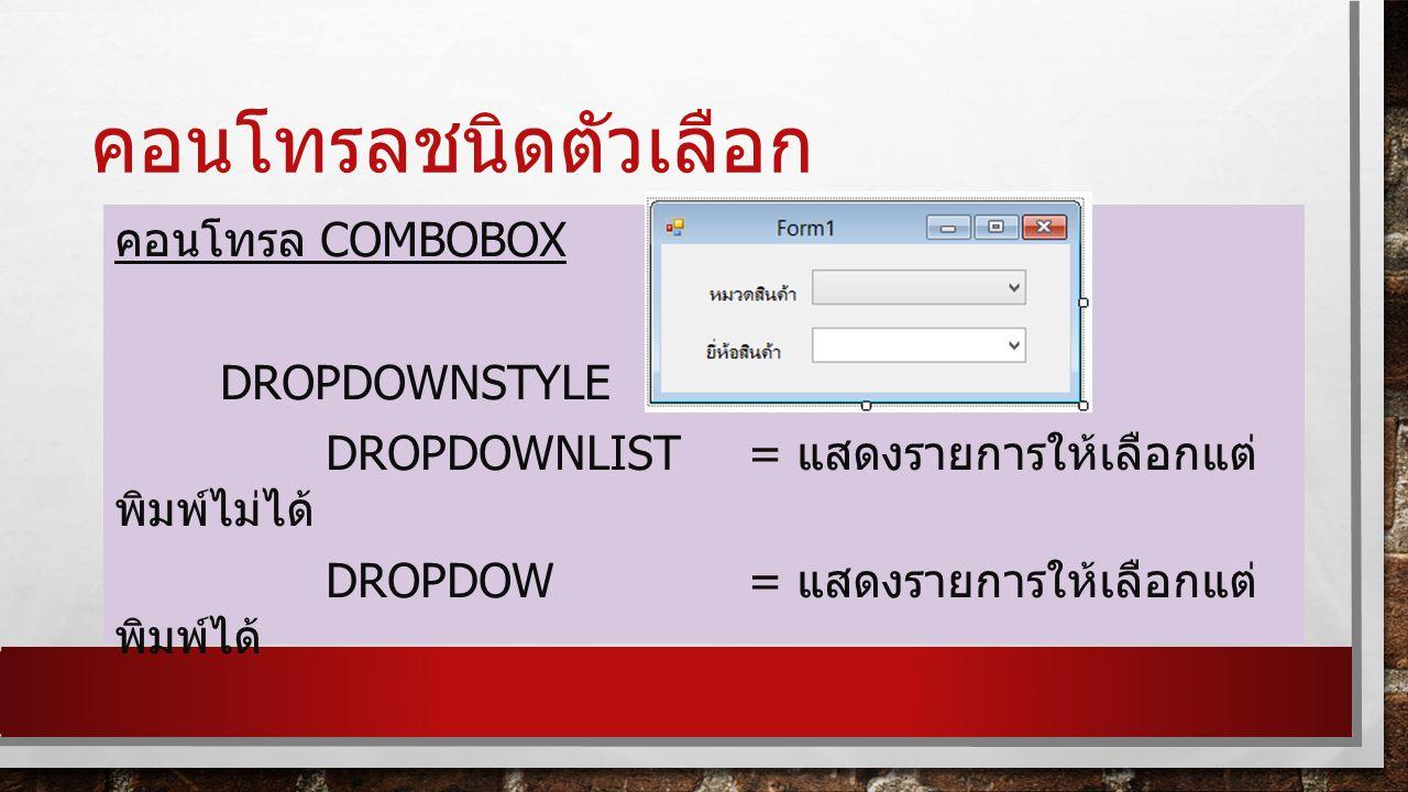 คอนโทรลชนิดตัวเลือก คอนโทรล Combobox Dropdownstyle Dropdownlist = แสดงรายการให้เลือกแต่พิมพ์ไม่ได้ Dropdow = แสดงรายการให้เลือกแต่พิมพ์ได้
