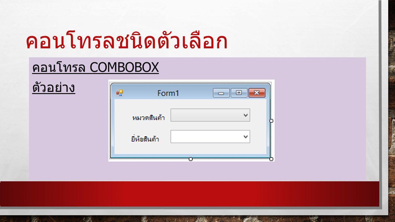 คอนโทรลชนิดตัวเลือก คอนโทรล Combobox ตัวอย่าง Public Class Form1