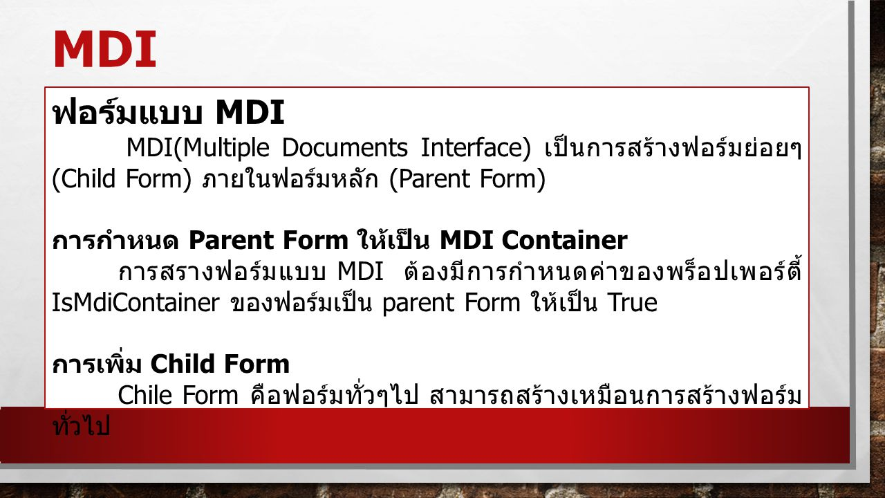 MDI ฟอร์มแบบ MDI. MDI(Multiple Documents Interface) เป็นการสร้างฟอร์มย่อยๆ(Child Form) ภายในฟอร์มหลัก (Parent Form)