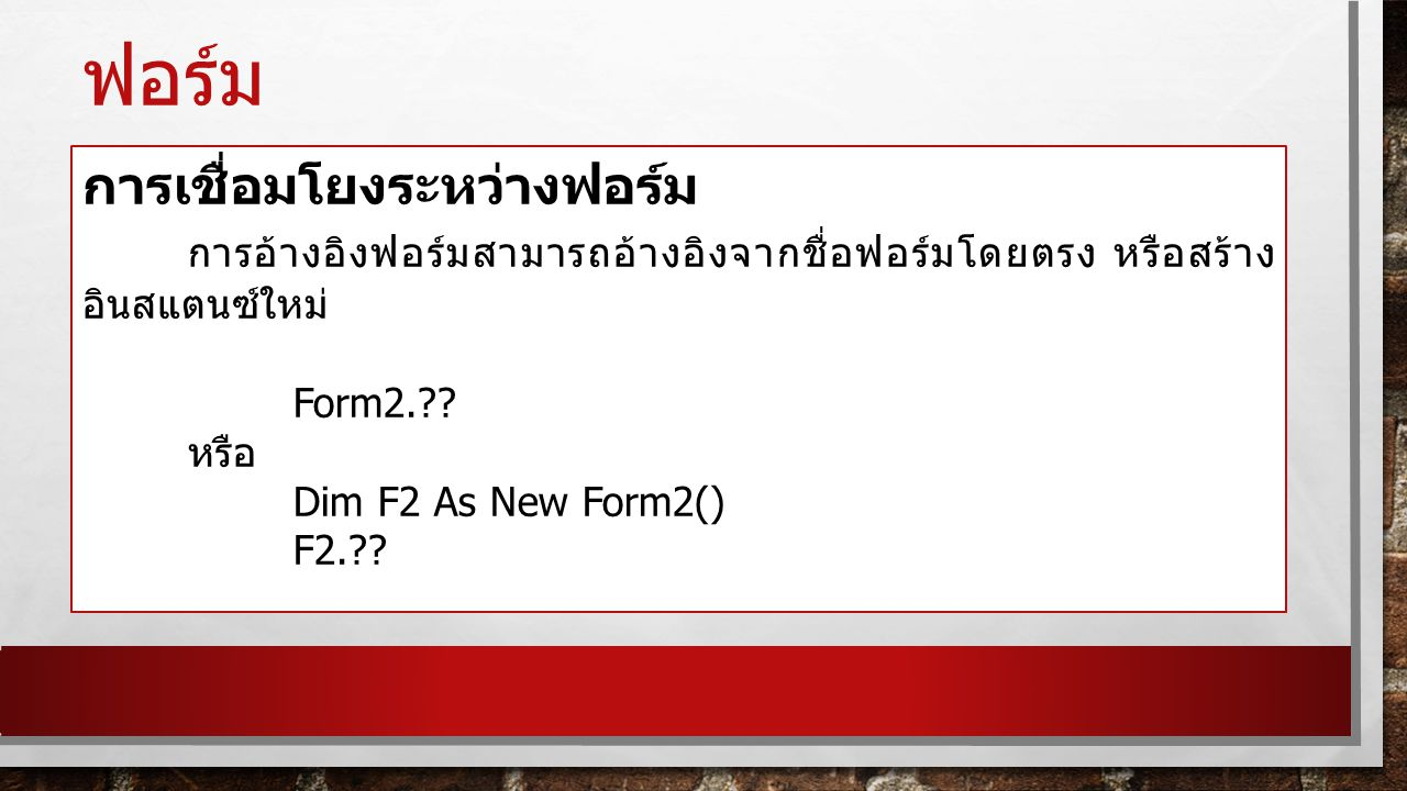 ฟอร์ม การเชื่อมโยงระหว่างฟอร์ม
