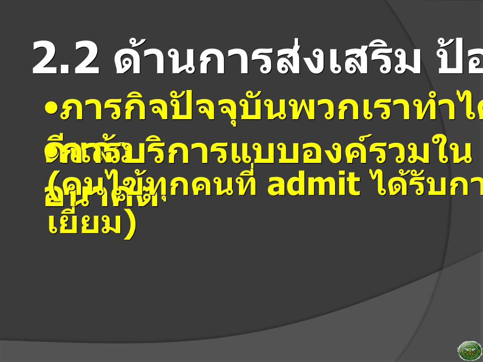 2.2 ด้านการส่งเสริม ป้องกันโรค