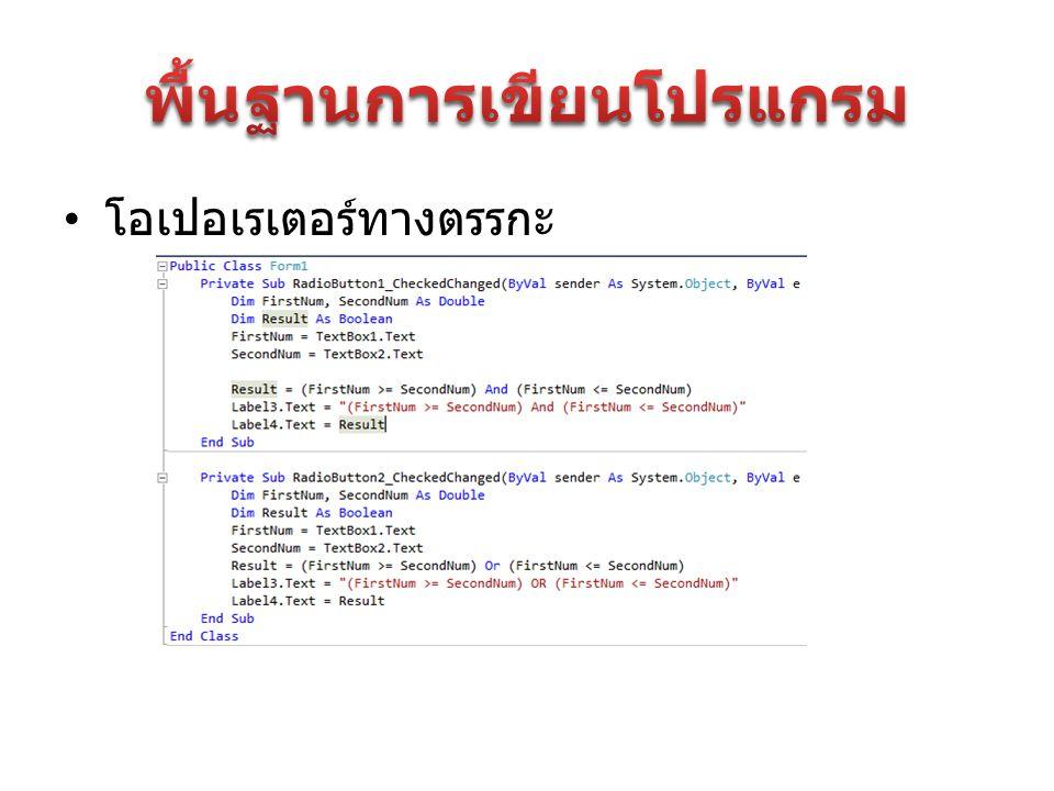 พื้นฐานการเขียนโปรแกรม