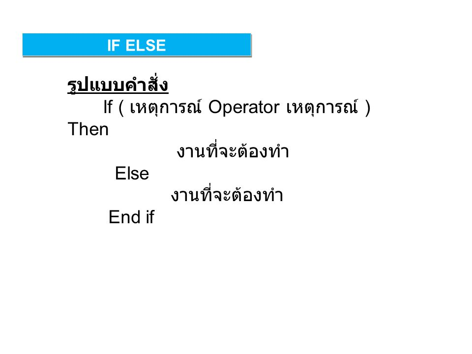 If ( เหตุการณ์ Operator เหตุการณ์ ) Then งานที่จะต้องทำ Else End if